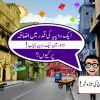 Lahore Foortal Foortal Ho Gaya…